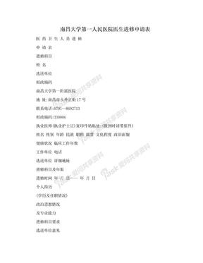 南昌大学第一人民医院医生进修申请表.doc