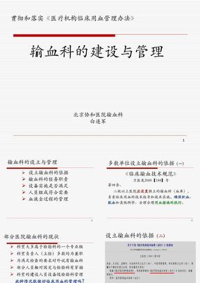 6.白连军-输血科的建设与管理.ppt