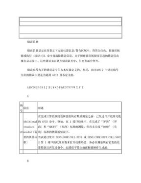 安捷伦仪器错误信息.doc