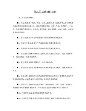 批发企业药品专业知识培训.doc