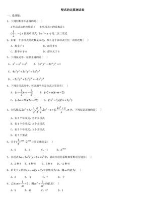 2--整式的运算单元测试(附答案).doc