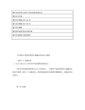 《中国共产党党员领导干部廉洁从政若干准则.doc