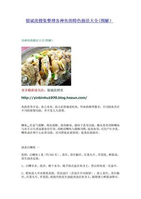 银斌虎搜集整理各种鱼的特色做法大全(图解).doc