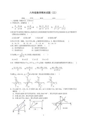 八年级数学期末试题(三).doc