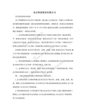北京韩建集团有限公司.doc