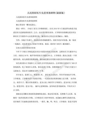 人民的好医生先进事迹材料(最新版).doc