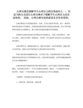 心理宣泄室简介及布置标语图片推荐.doc