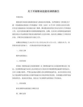 2012年锅炉水处理操作员培训报告及实施方案.doc