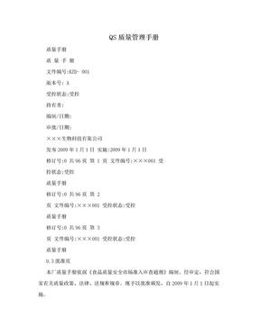 QS质量管理手册.doc
