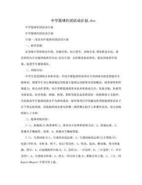 中学篮球社团活动计划.doc.doc