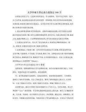 大学毕业生登记表自我鉴定500字.doc