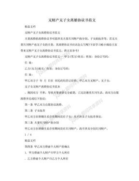 无财产无子女离婚协议书范文.doc