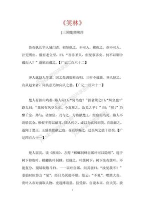 【中华谐谑十大奇书】01笑林【三国魏】邯郸淳.doc