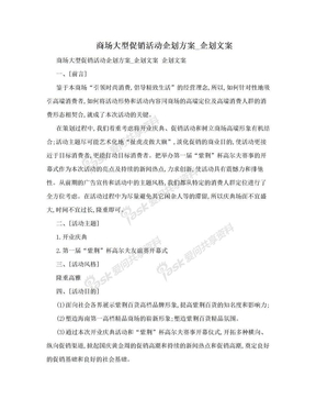 商场大型促销活动企划方案_企划文案.doc