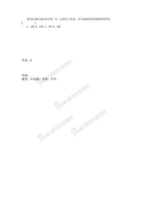 高中化学题库P化学综合有机化合物题目-079.doc