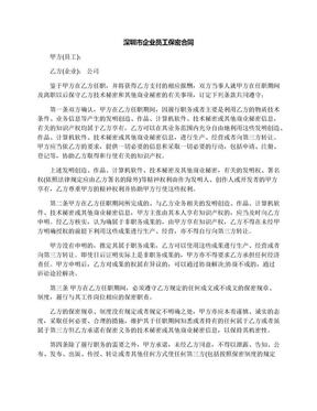 深圳市企业员工保密合同.docx