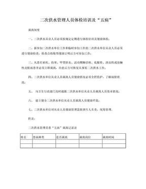 """供水管理人员体检培训及""""五病""""调离制度.doc"""