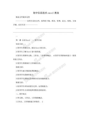 初中信息技术excel教案.doc