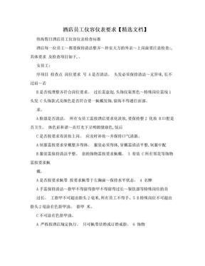 酒店员工仪容仪表要求【精选文档】.doc