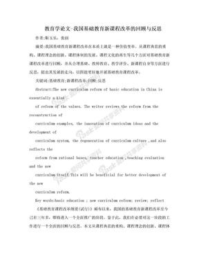 教育学论文-我国基础教育新课程改革的回顾与反思.doc