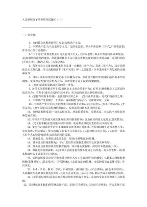 入党积极分子培训班考试题库.doc