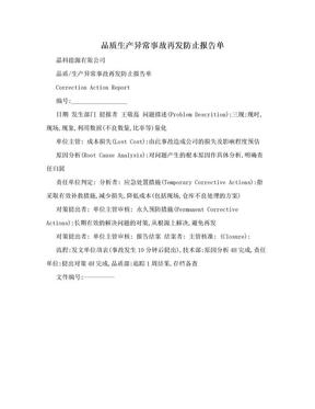 品质生产异常事故再发防止报告单.doc