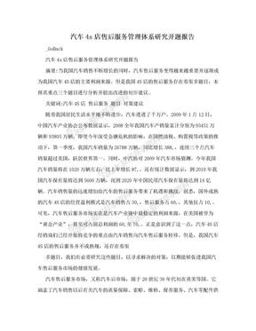 汽车4s店售后服务管理体系研究开题报告.doc