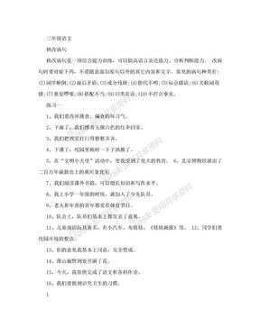 三年级语文修改病句练习.doc