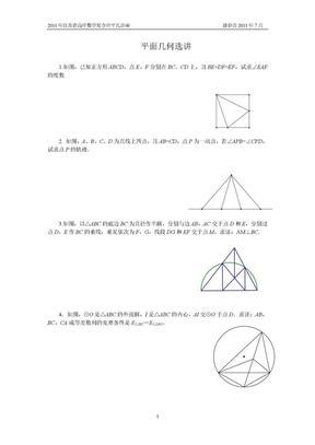 潘春雷--平面几何选讲(2011镇江学生).doc