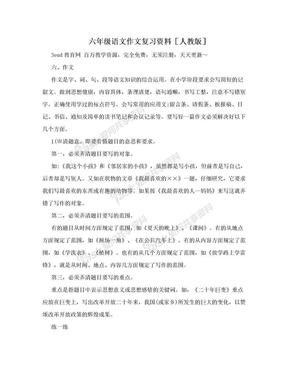 六年级语文作文复习资料[人教版].doc