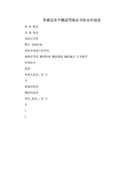 普通话水平测试等级证书补办申请表.doc