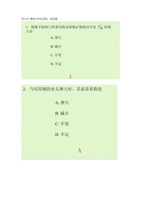 第八章堰流与闸孔出流选择题_水力学.doc