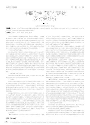 中职学生_厌学_现状及对策分析.pdf