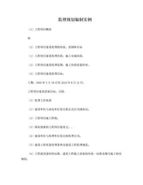 监理规划编制实例.doc