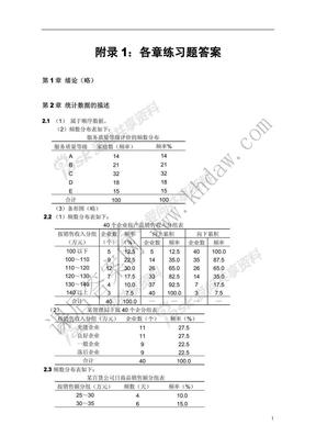 統計學第二版_高等教育出版社_課后練習題答案.pdf