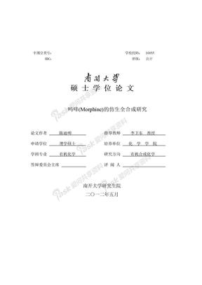 毕业论文 吗啡的全合成研究 (修复的) (修复的).doc