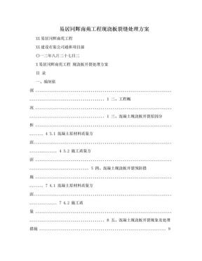 易居同辉南苑工程现浇板裂缝处理方案.doc