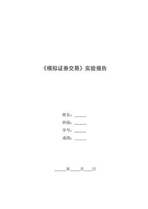 《模拟证券交易》实验报告.doc