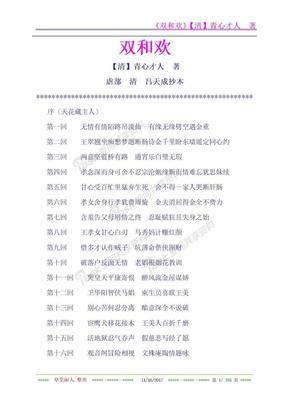 中国古代十大手抄本合集-双和欢.doc