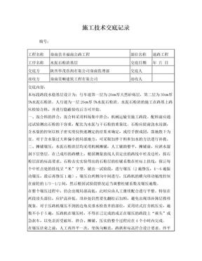 公路水稳层施工技术交底.doc