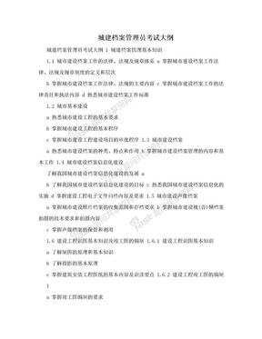 城建档案管理员考试大纲.doc
