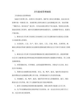 卫生防疫管理制度.doc