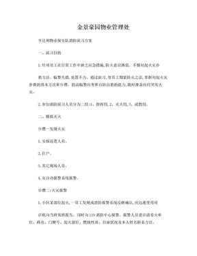 亨达利物业保安队消防演习方案.doc