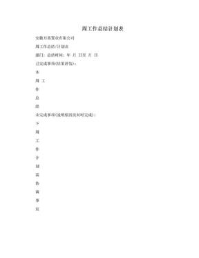 周工作总结计划表.doc