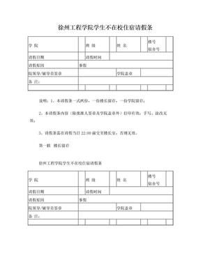 徐州工程学院请假条模板.doc