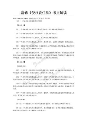 新修李建伟最新解读侵权责任法讲义.doc