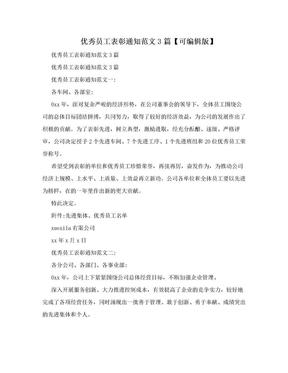 优秀员工表彰通知范文3篇【可编辑版】.doc