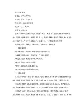 化工原理实验精馏实验报告.doc
