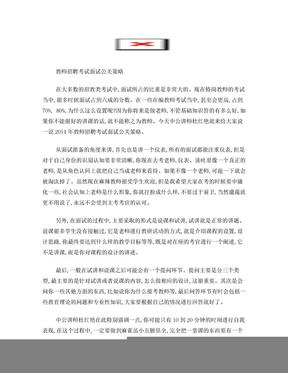 教师招聘考试面试公关策略.doc