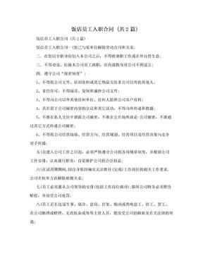 饭店员工入职合同 (共2篇).doc